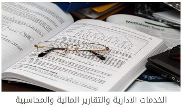 الخدمات الادارية والتقارير المالية والمحاسبية