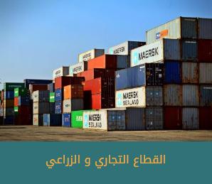 القطاع التجاري والزراعي