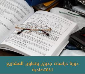 دورة دراسات جدوى وتطوير المشاريع الاقتصادية