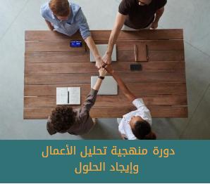 منهجية تحليل الأعمال وإيجاد الحلول